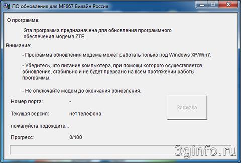 Скачать драйвер для модема билайн zte mf 667 windows 7