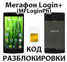 Мегафон Login+