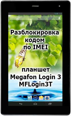 Как сделать скриншот на мегафон логин 2