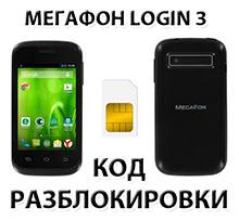 Мегафон Login 3