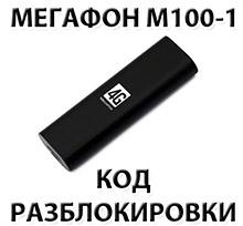 Megafon_M100-1