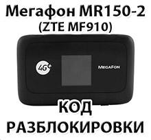Мегафон MR150-2