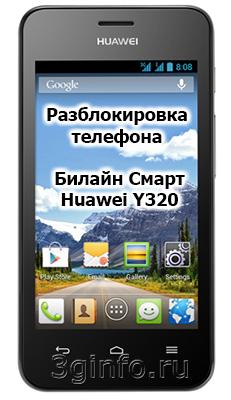 beeline_smart_huawei_y320