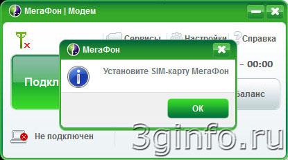 Прошивка Модема Мегафон E352 Скачать - фото 3