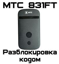 МТС 831FT