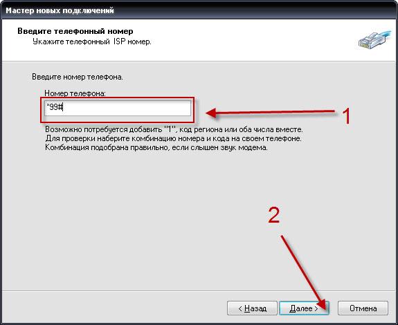 xp_inet_setup_11.jpg