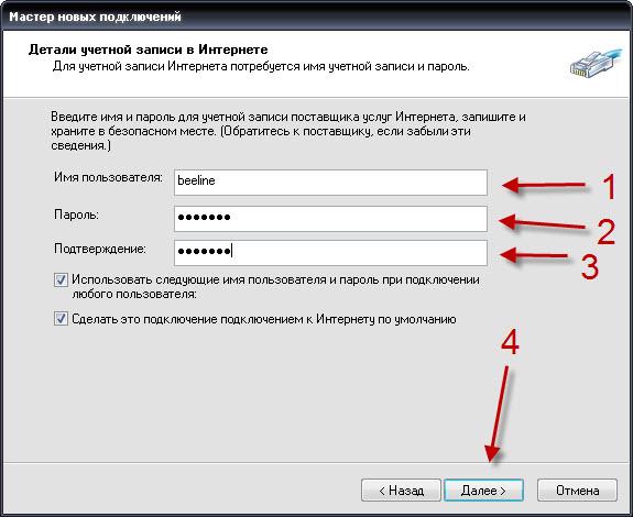 xp_inet_setup_12.jpg