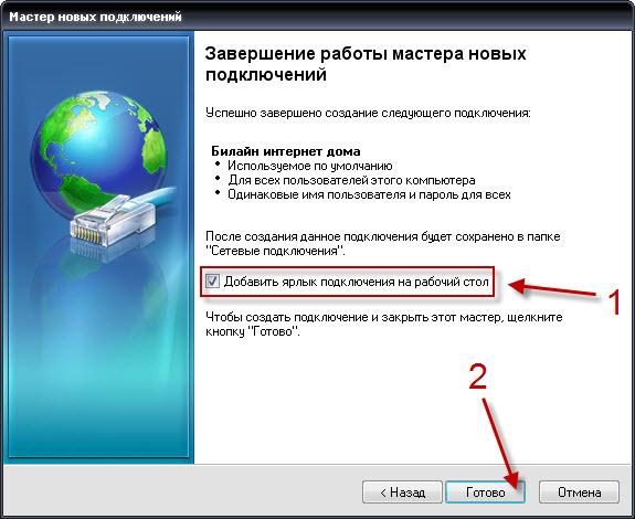 xp_inet_setup_13.jpg