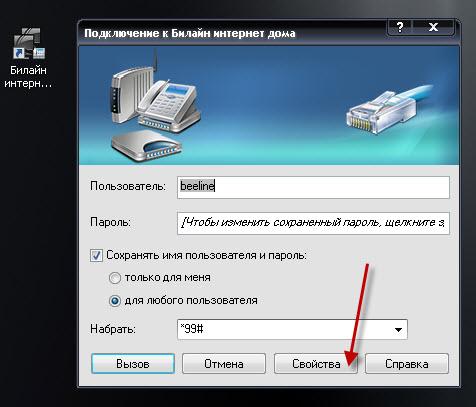 xp_inet_setup_14.jpg