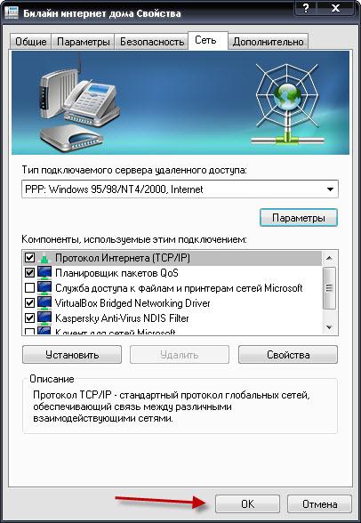xp_inet_setup_22.jpg