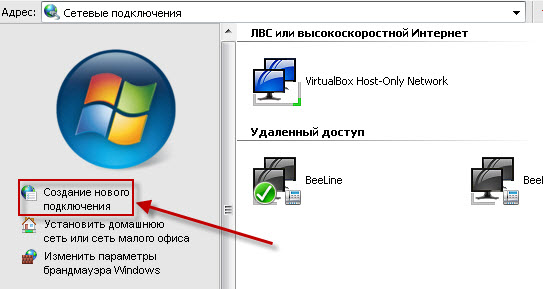 xp_inet_setup_5.jpg