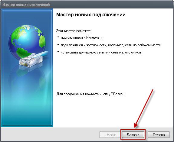 xp_inet_setup_6.jpg