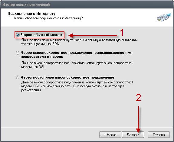 xp_inet_setup_9.jpg