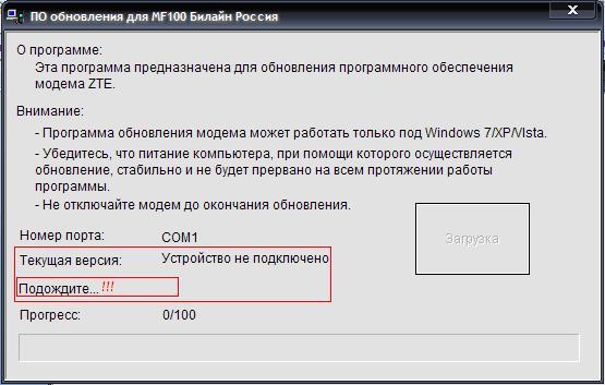 zte_firmware_update_3.JPG