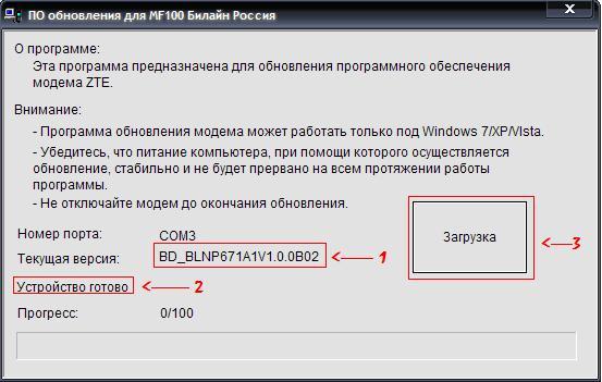 zte_firmware_update_4.JPG