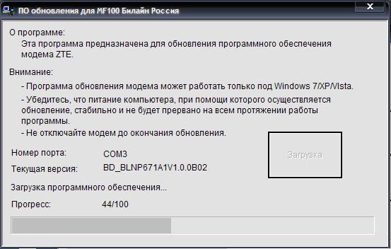 zte_firmware_update_5.JPG